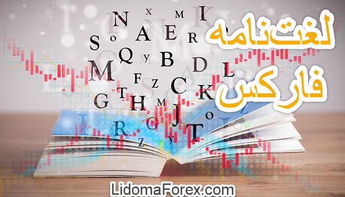لغت نامه فارکس بر اساس حرف C - forex-dictionary