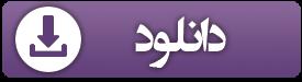 دانلود کتاب آموزش امواج الیوت - خلیل رحمانی - download-pdf-e-books